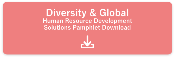 Diversity & Global Human Resource Development Solutions Pamphlet Download